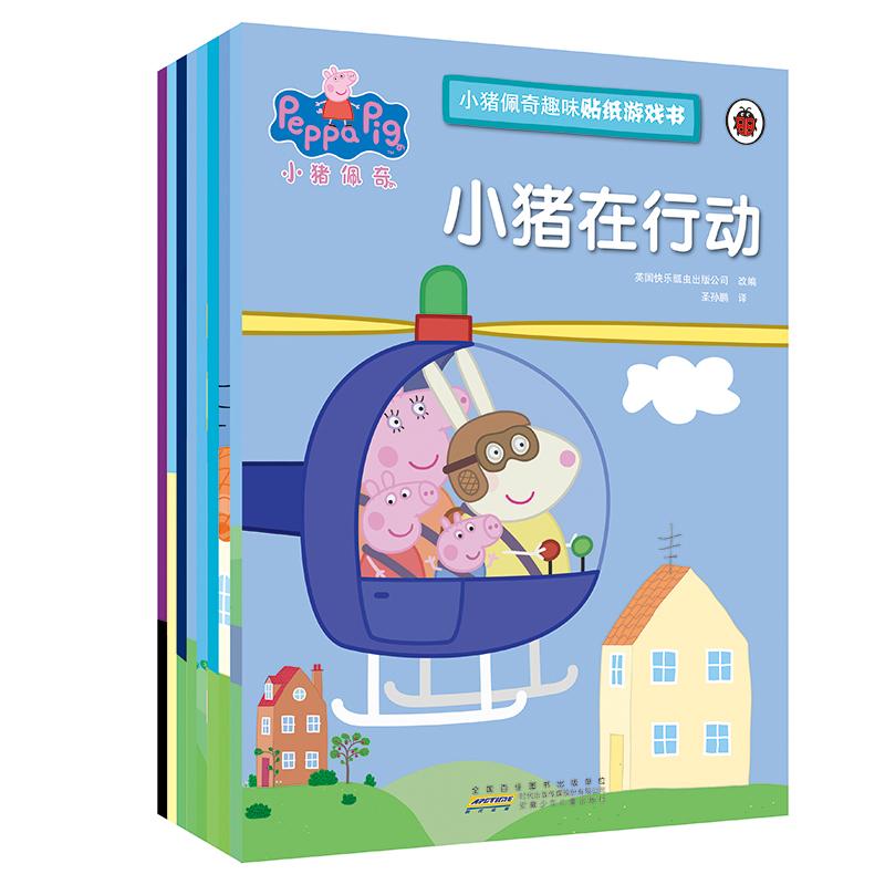 小猪佩奇趣味贴纸游戏书(套装8册)
