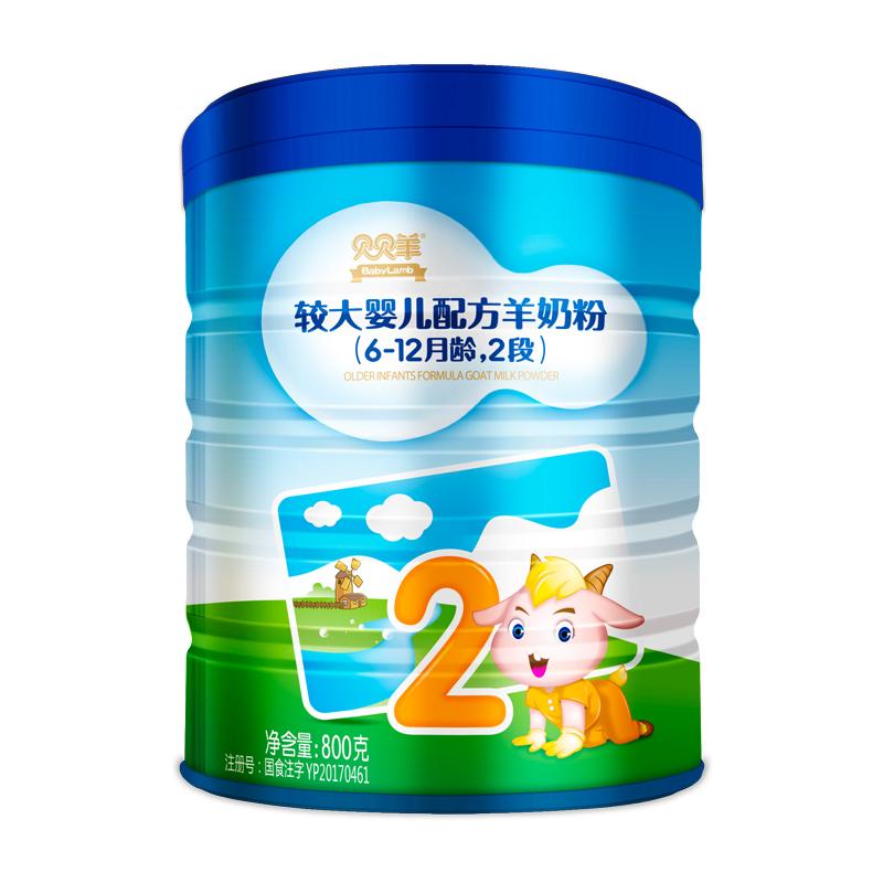 贝贝羊较大婴儿配方羊奶粉2段800g桶