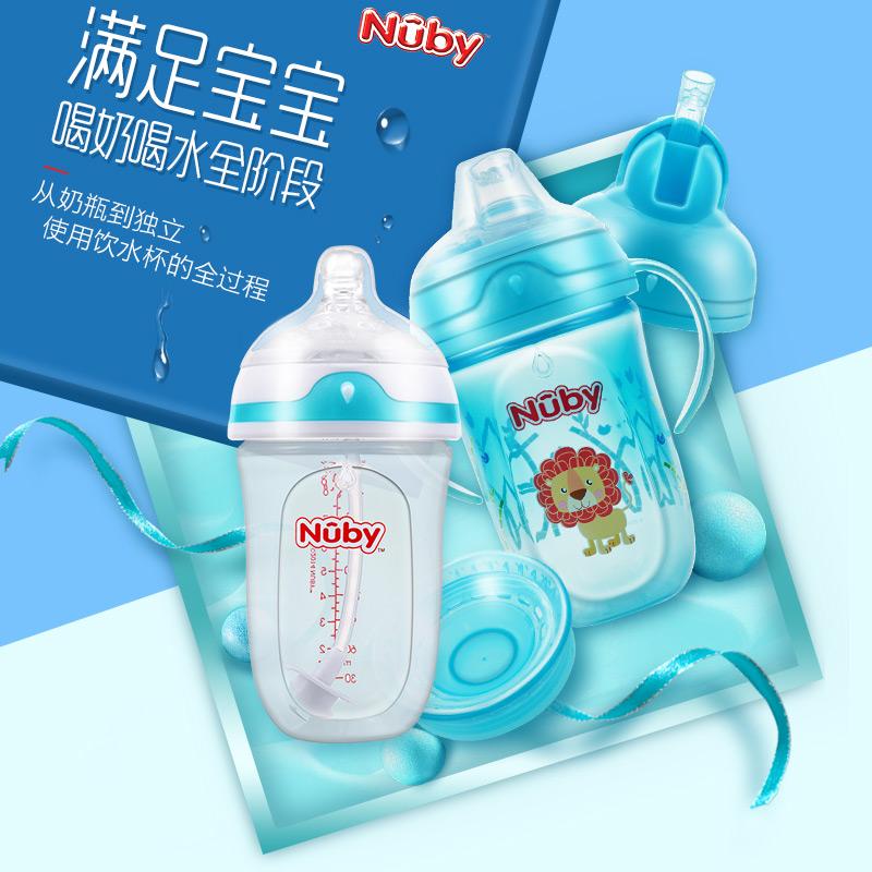 努比nuby进口奶瓶及训练水杯礼盒套装一杯多用满足不同年龄段使用