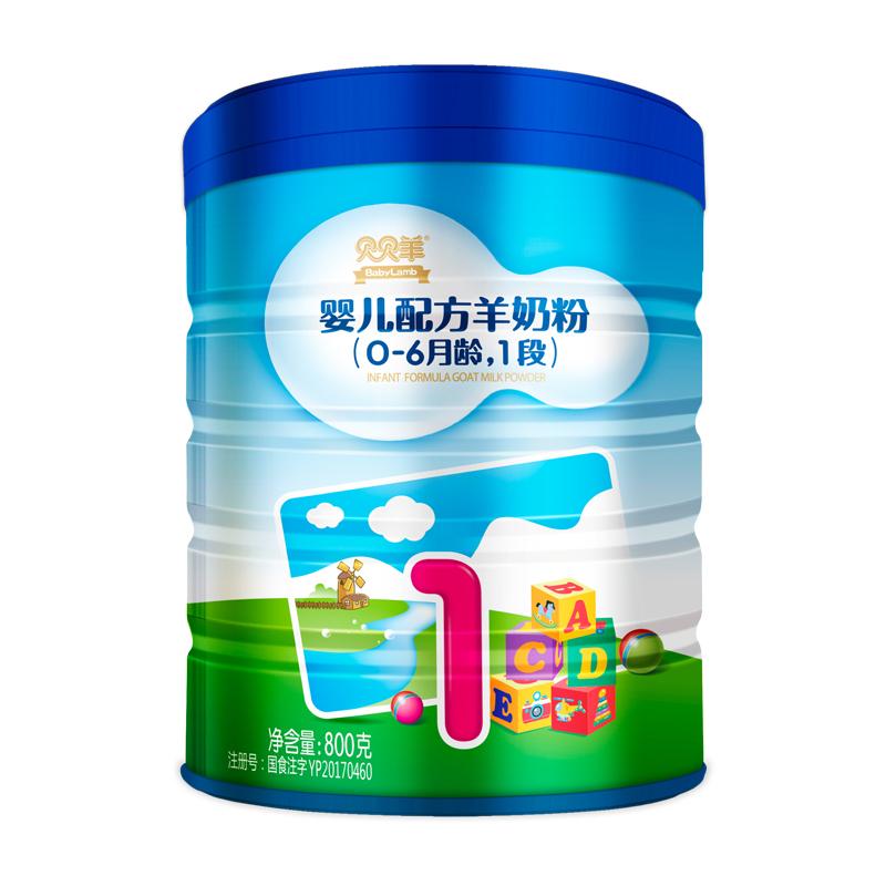 贝贝羊婴儿配方羊奶粉1段800g桶