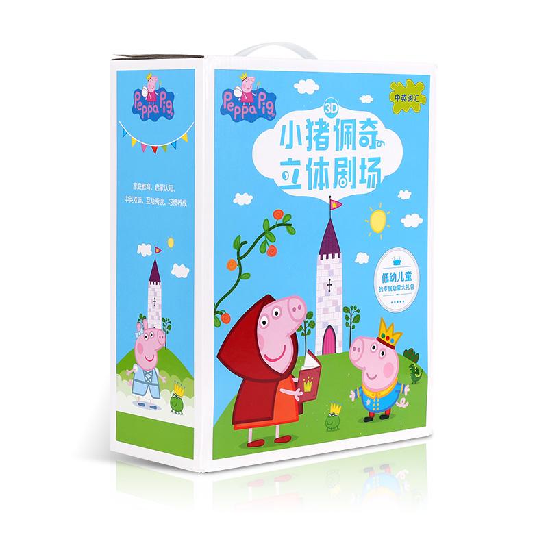 小猪佩奇立体剧场书・礼盒装(蓝色)