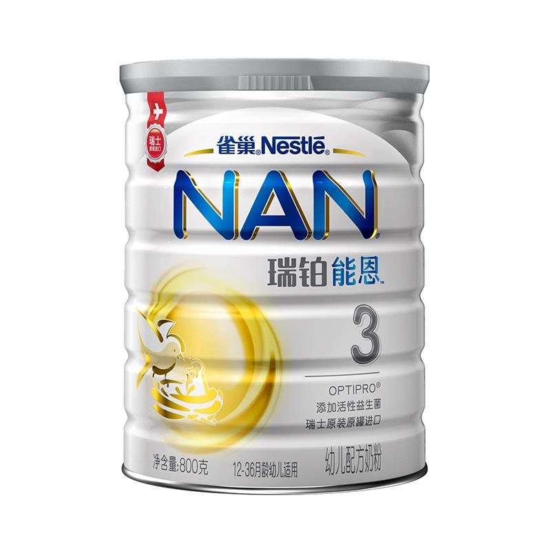 雀巢瑞铂能恩幼儿奶粉(12-36个月)800g桶