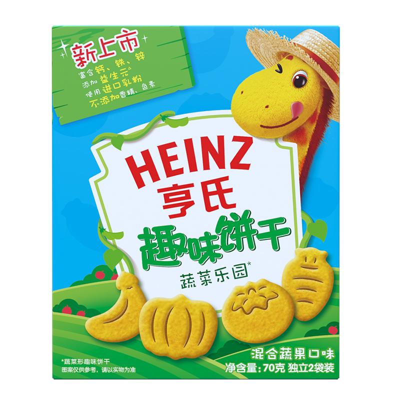 亨氏--趣味饼干-蔬菜乐园70g营养酥脆有趣味