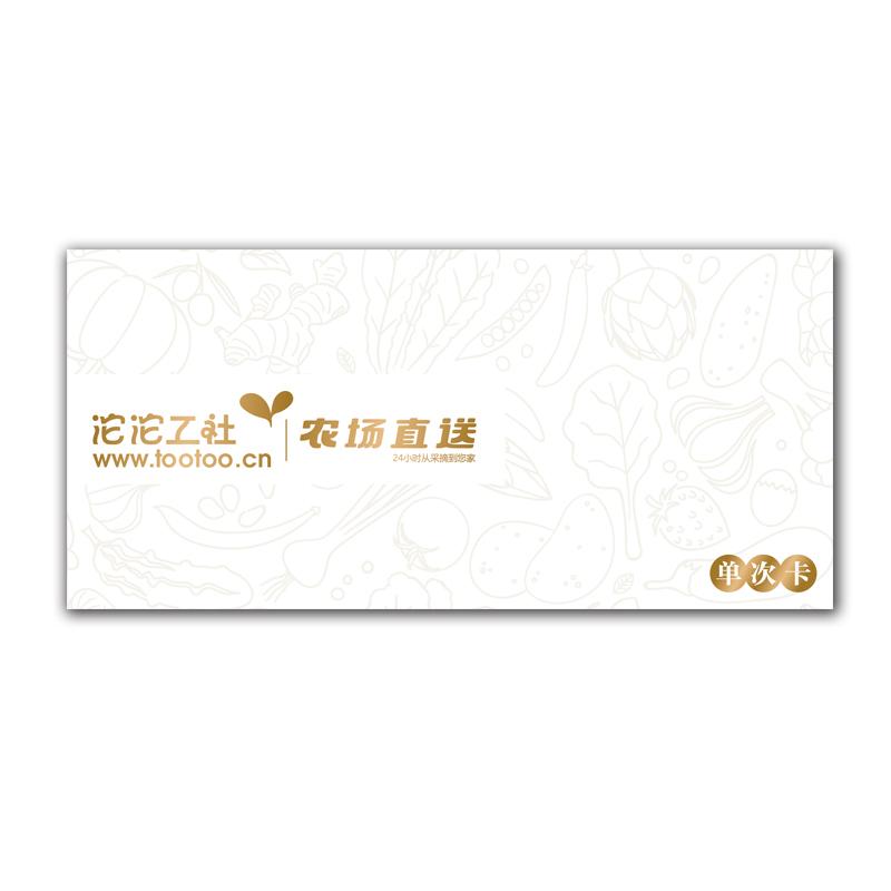 沱沱工社农场直送宅配卡单次卡四季新鲜采摘免费农场体验