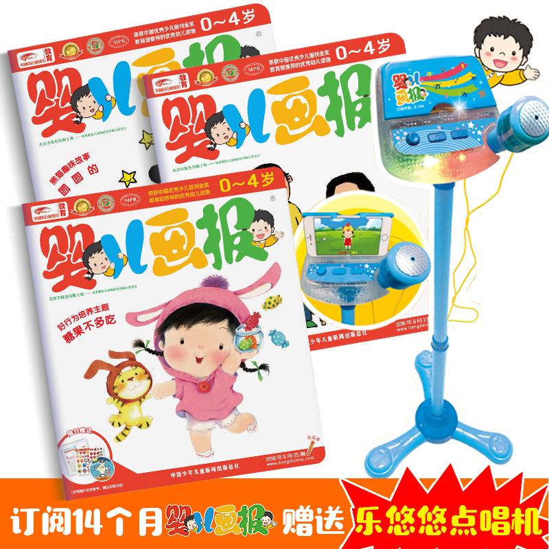 《婴儿画报》0-4岁认知、行为、情感智力培养14个月刊赠点唱机
