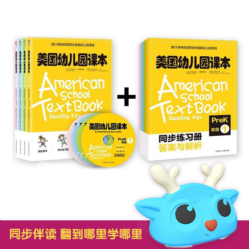 美国幼儿园课本Prek(1-4)智能伴读套装 4册课本 4册练习册 蓝色
