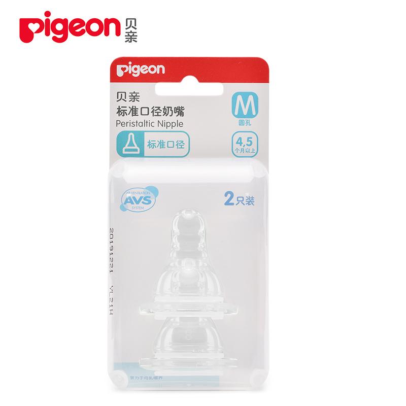 贝亲Pigeon标准口径奶嘴M号2支装硅胶母乳实感4月以上