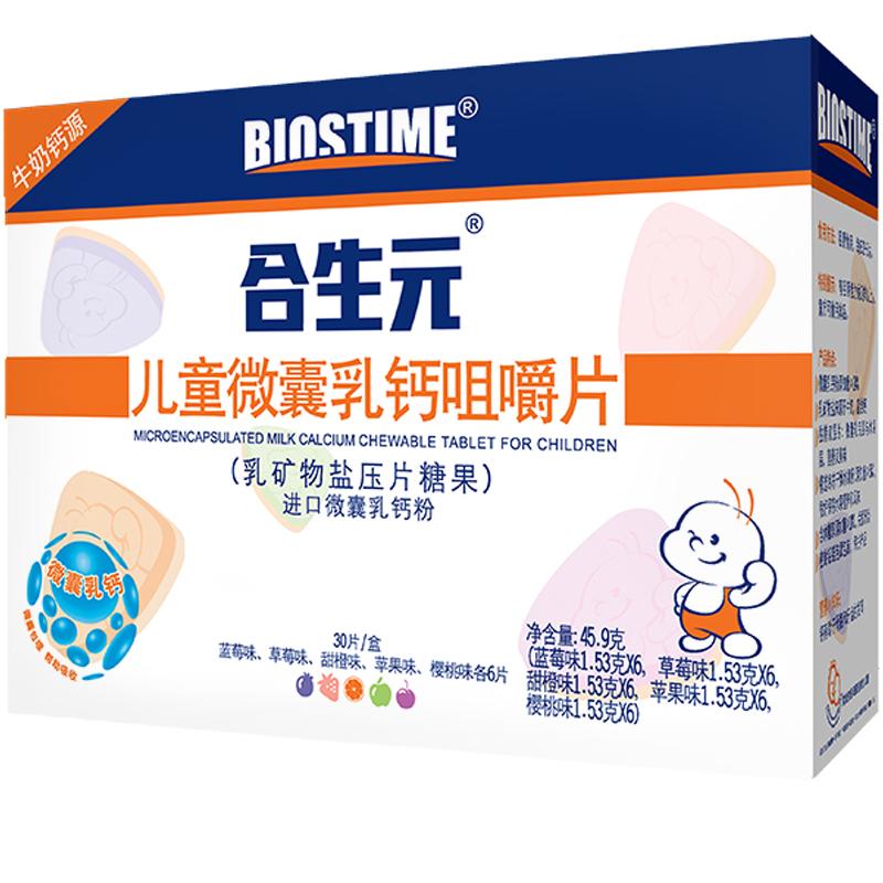 合生元儿童微囊乳钙咀嚼片水果味1.53g*30双层片设计钙