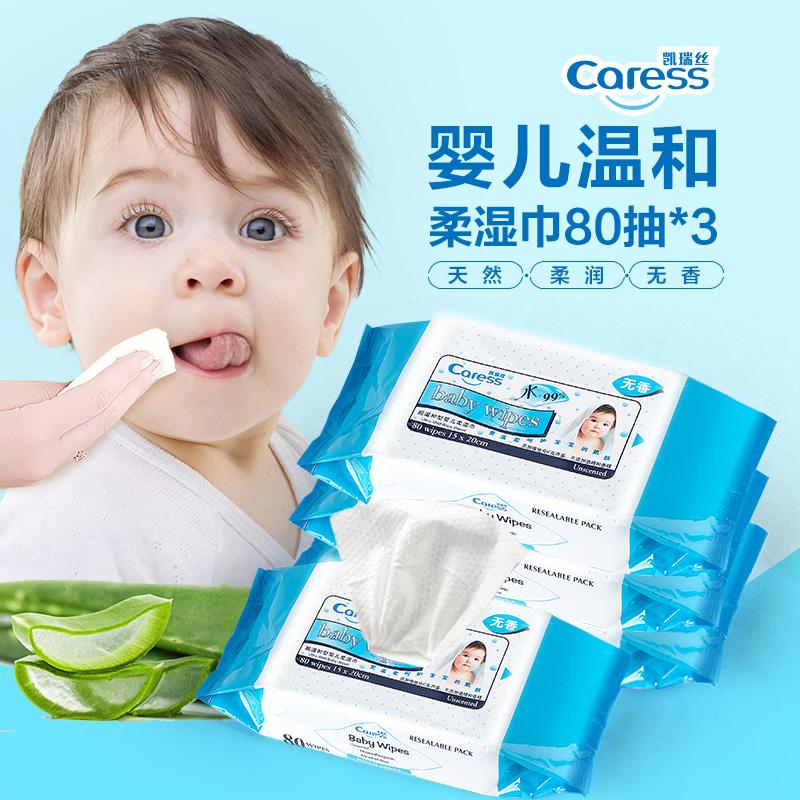凯瑞丝超温和婴儿柔湿巾99%纯水柔韧棉体呵护不刺激80片/包*3