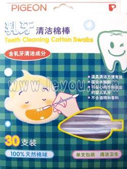 贝亲Pigeon乳牙清洁棉棒30支单独包装含乳牙清洁成分100%天然棉球