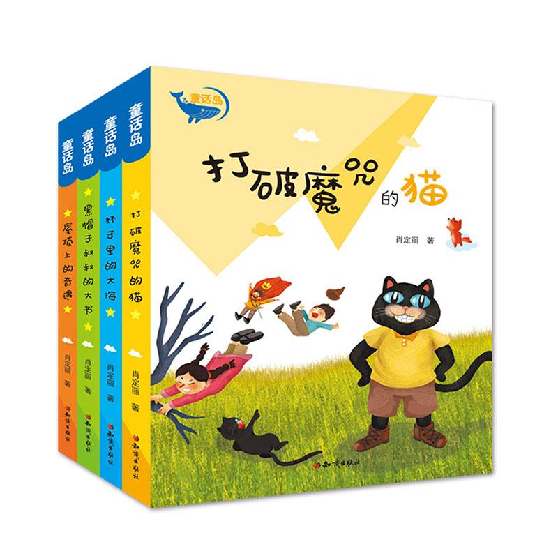 6-12岁 肖定丽奇幻童话・与爱相遇儿童文学作品集《屋顶上的奇遇》、《黑帽子叔叔的大书》、《杯子里的大海》、《打破魔咒的猫》(4册)
