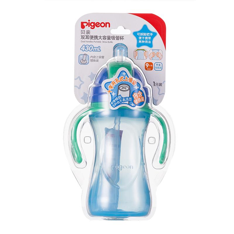 贝亲Pigeon双耳便携大容量吸管杯(冰爽薄荷蓝)430ml/个可拆卸式双把手