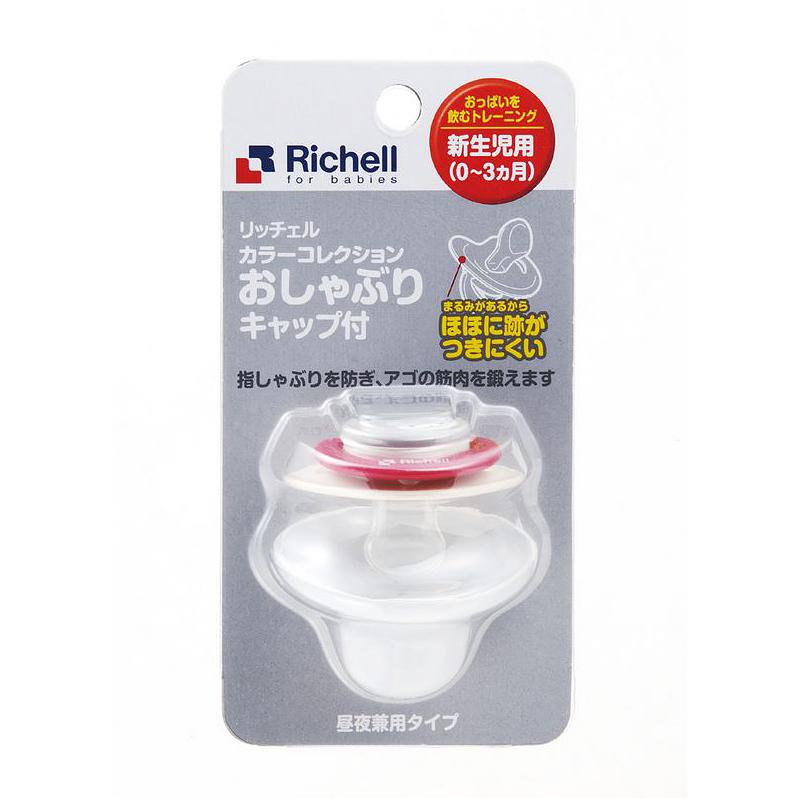 利其尔Richell 婴儿安抚奶嘴 新生儿用