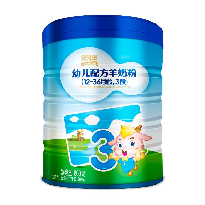 贝贝羊幼儿配方羊奶粉3段800g桶
