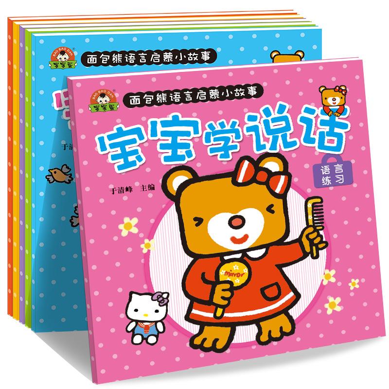 宝宝语言启蒙小故事 宝宝学说话(全6册)