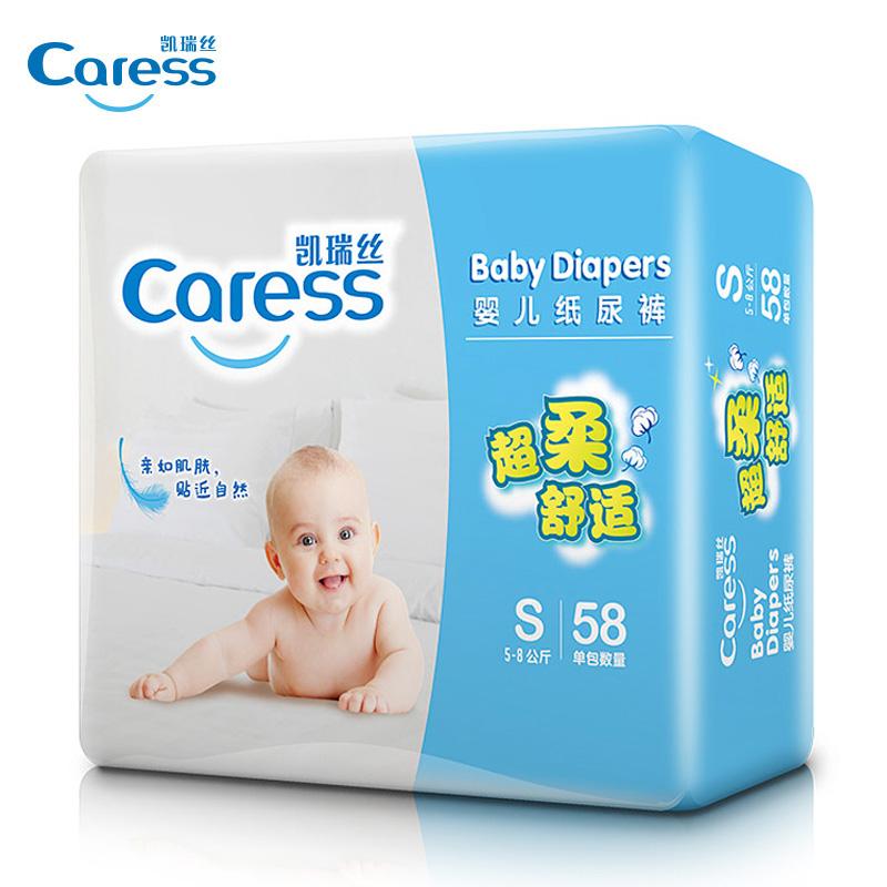 凯瑞丝超柔舒适婴幼儿纸尿裤 全方位棉柔呵护 瞬吸干爽S58片/包
