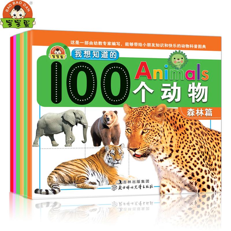 宝宝蛋-儿童动物小百科 我想知道的100个动物 (全6册)