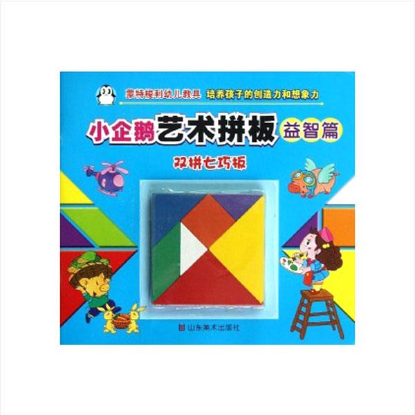 山东美术出版社--小企鹅艺术拼版-益智篇