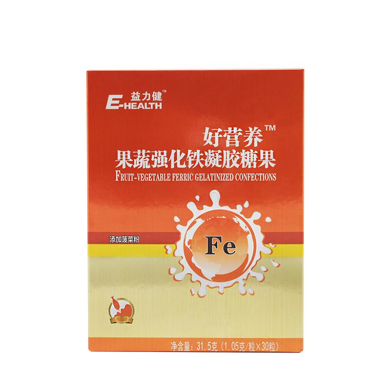 益力健好营养果蔬强化铁凝胶糖果31.5g/盒