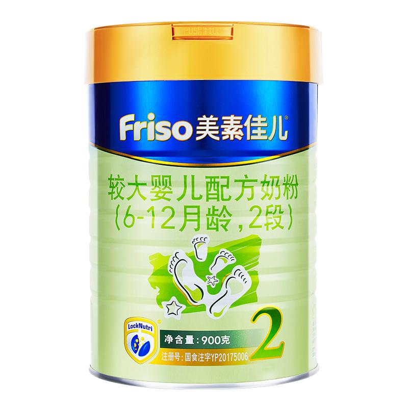 Friso美素佳儿较大婴儿配方奶粉2段(6-12个月)900g听