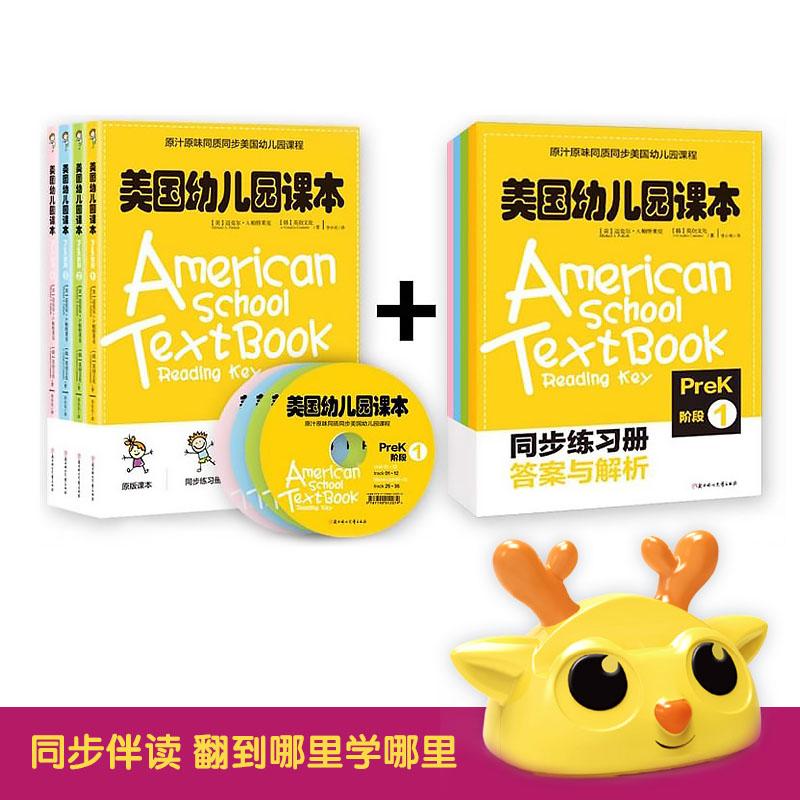 美国幼儿园课本Prek(1-4)智能伴读套装 4册课本 4册练习册 黄色