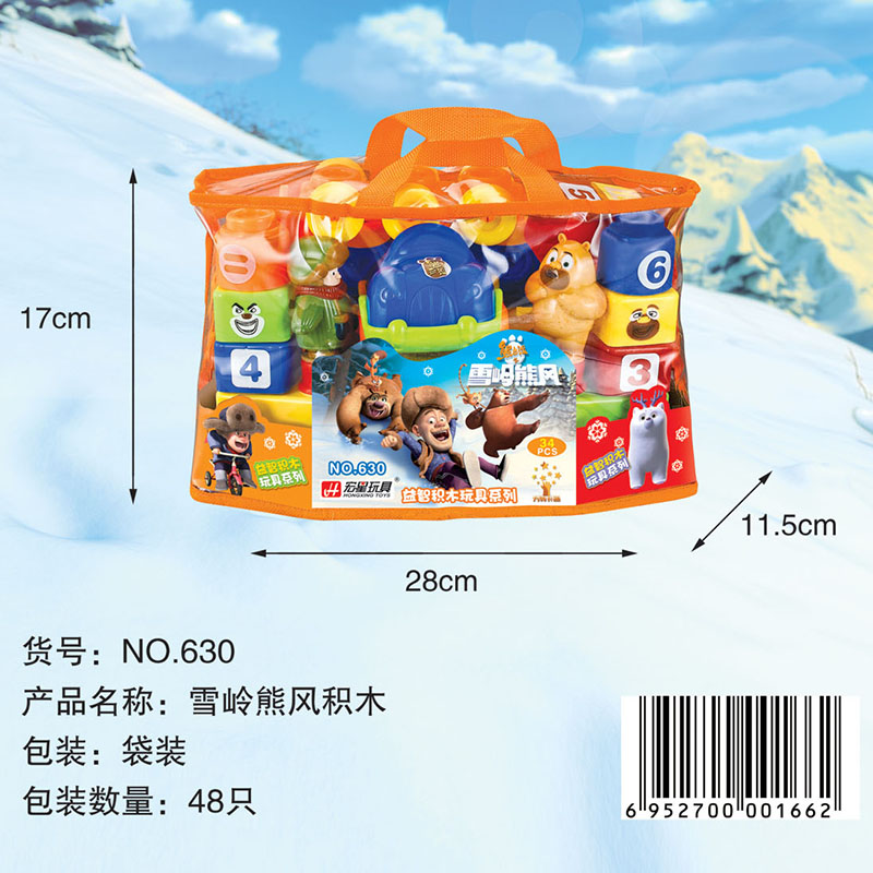 JFZP--5000积分+6元礼品--熊出没之雪岭熊风