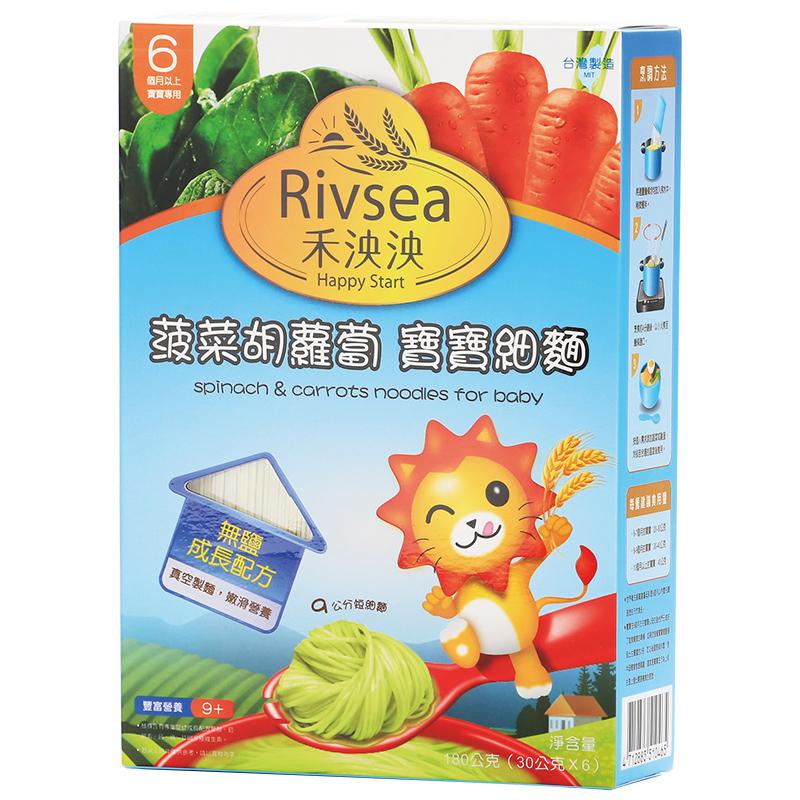 禾泱泱Rivsea菠菜胡萝卜宝宝细面9公分180g成长配方
