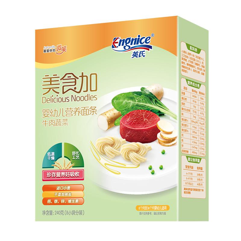 英氏Engnice美食加牛肉蔬菜婴幼儿营养面条240克/盒(30克×8袋)
