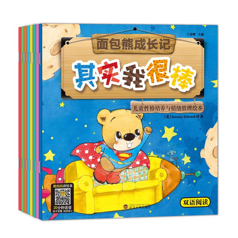 宝宝蛋-面包熊成长记*性格培养与情绪管理系列 (全8册)