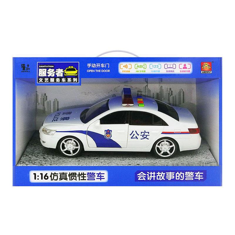 文艺惯性警车(讲故事)560A