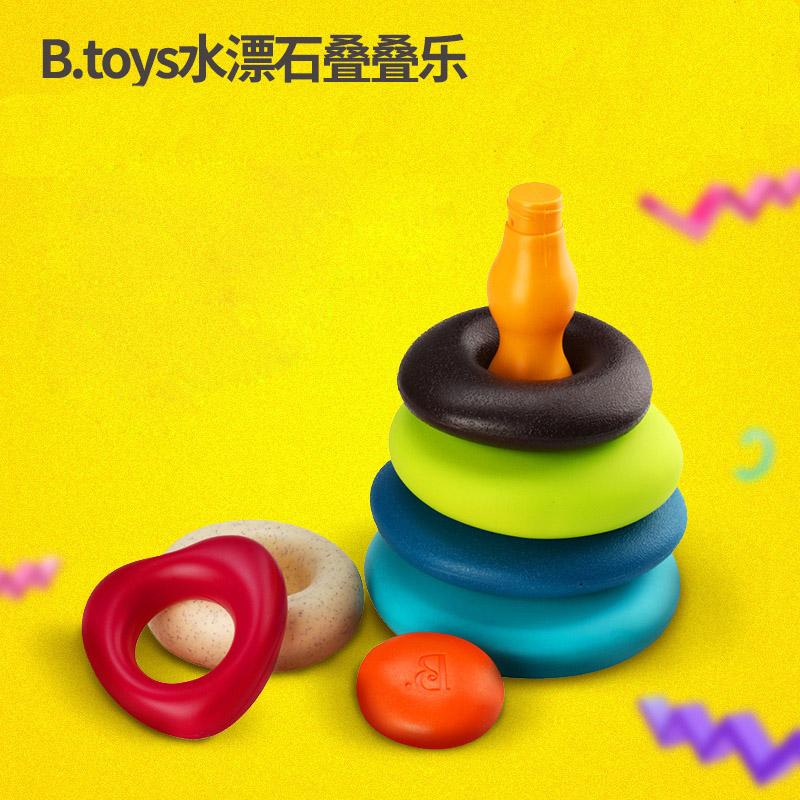 B.Toys比乐水漂石叠塔杯 益智堆环叠叠乐
