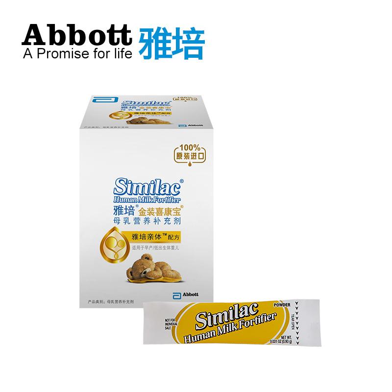 雅培金装喜康宝母乳营养补充剂0.9g*50袋