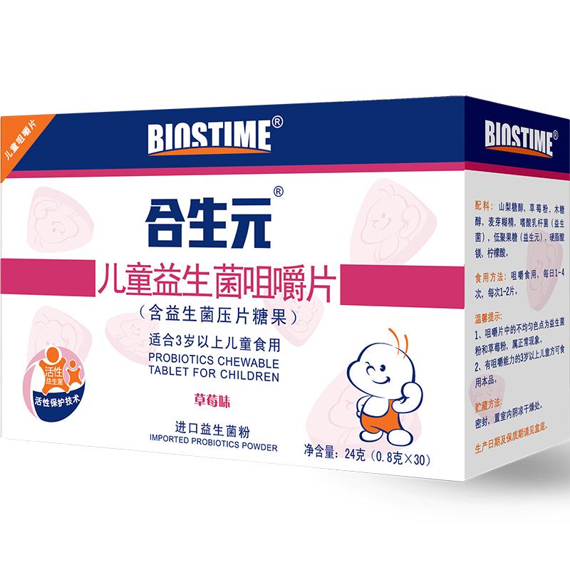 合生元儿童益生菌咀嚼片3岁以上草莓味0.8g*30