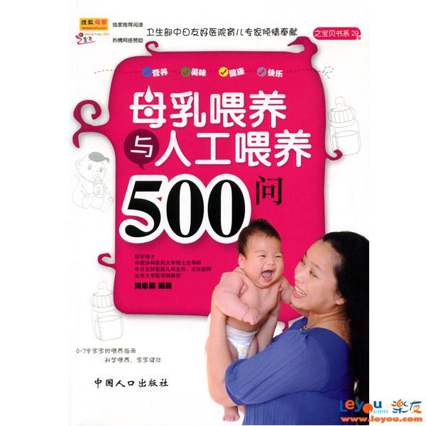 母乳喂养与人工喂养500问