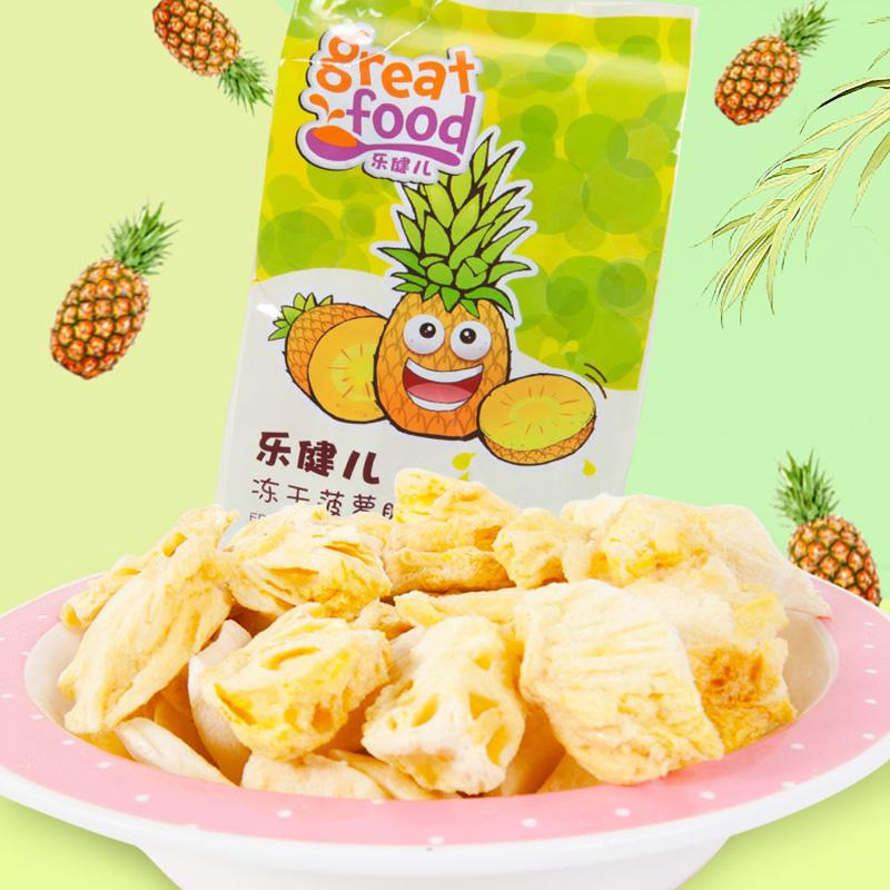 乐健儿GreatFood营养果蔬辅食系列(冻干菠萝)40g/袋