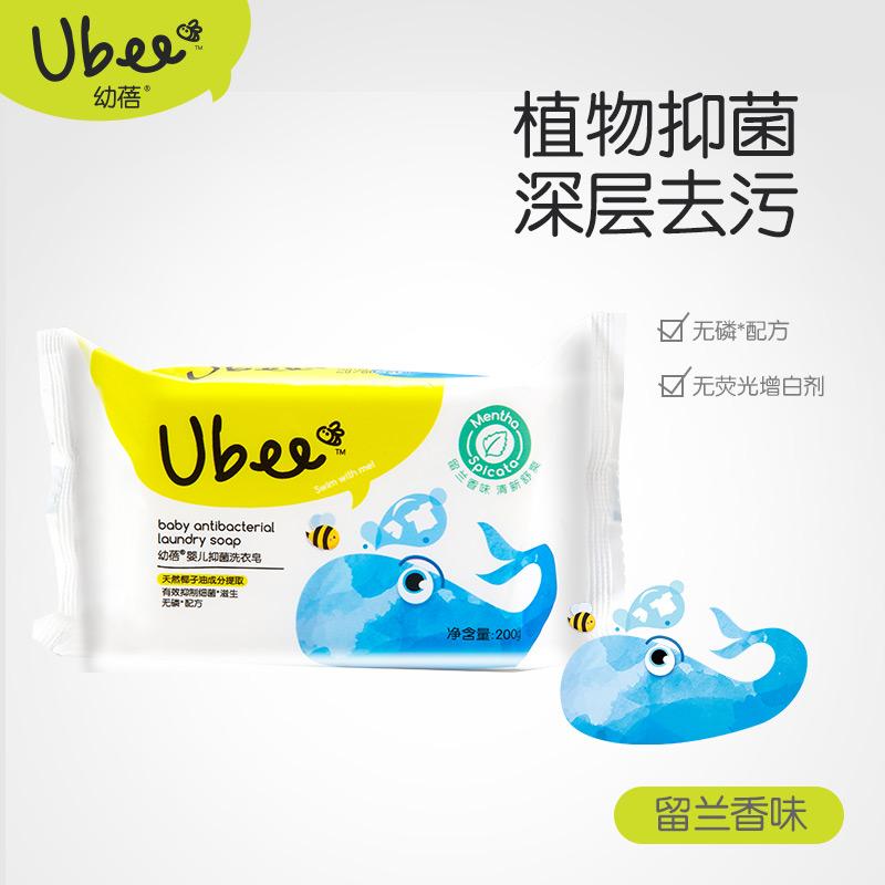 幼蓓Ubee婴儿抑菌洗衣皂(留兰)200g/块深层去污清新果香无磷配方