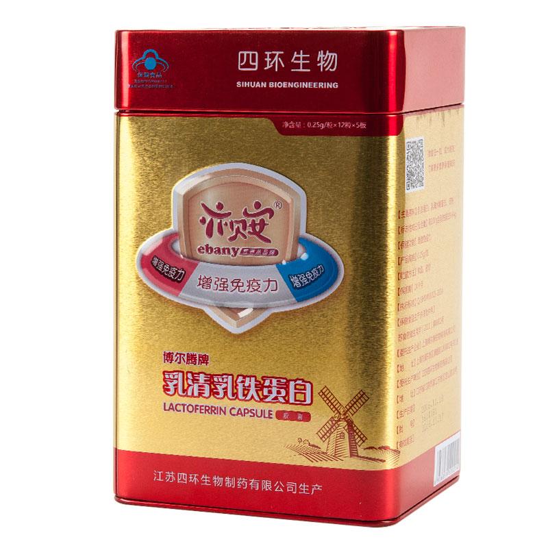 博尔腾亦贝安乳清乳铁蛋白0.25g*12粒*5板盒