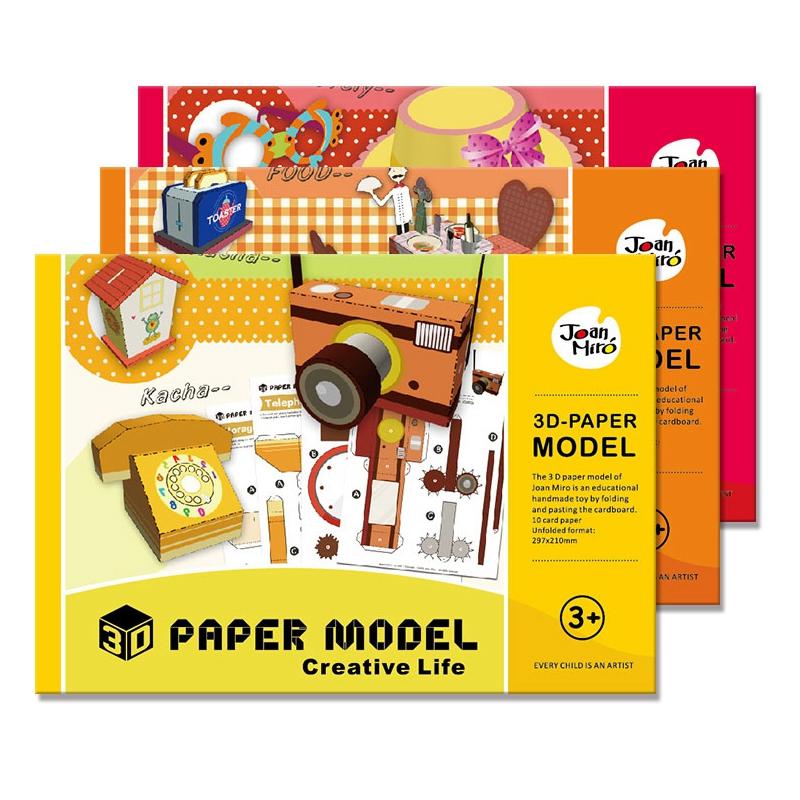 美乐 JoanMiro 儿童手工益智玩具 立体折纸 3D纸膜馆套装(厨房、饰品、创意生活)