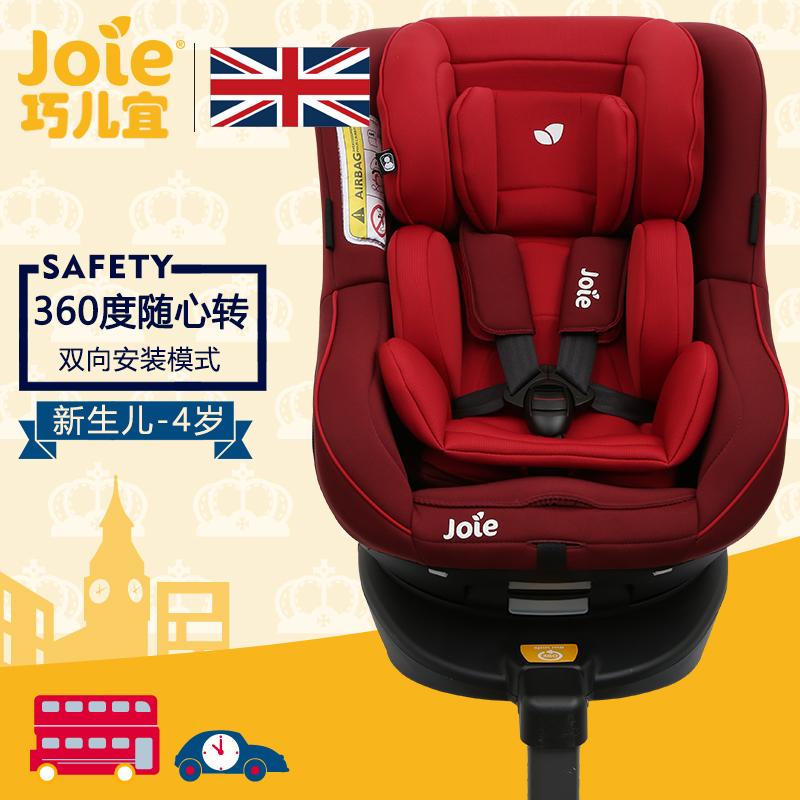 巧儿宜Joie-陀螺勇士360度儿童安全座椅(红色)0-18kg