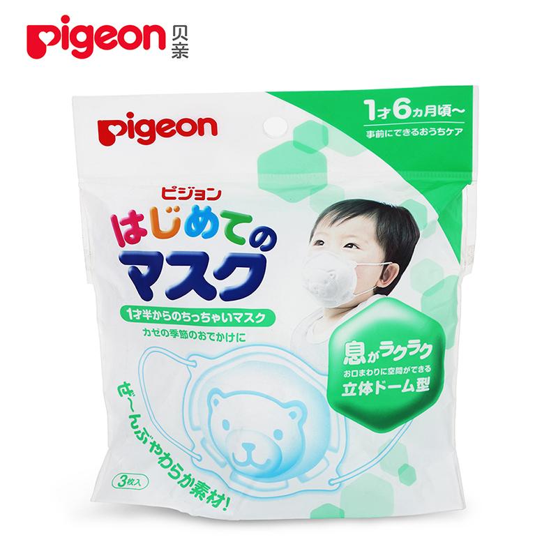 贝亲Pigeon婴幼儿无纺布口罩3枚入防尘防PM2.5口罩