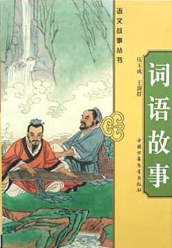语文故事丛书--词语故事