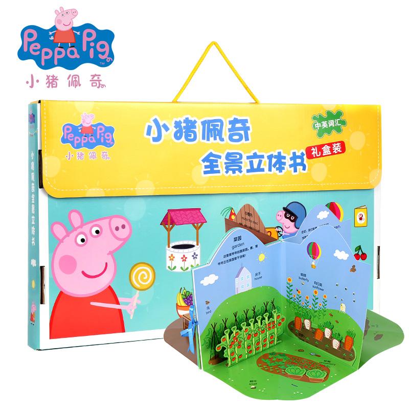 小猪佩奇全景立体书・超值礼盒装(黄色)