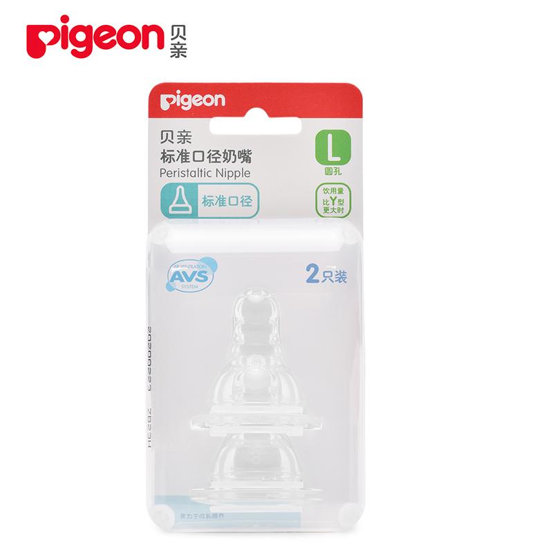 贝亲Pigeon标准口径奶嘴L号2支装硅胶母乳实感