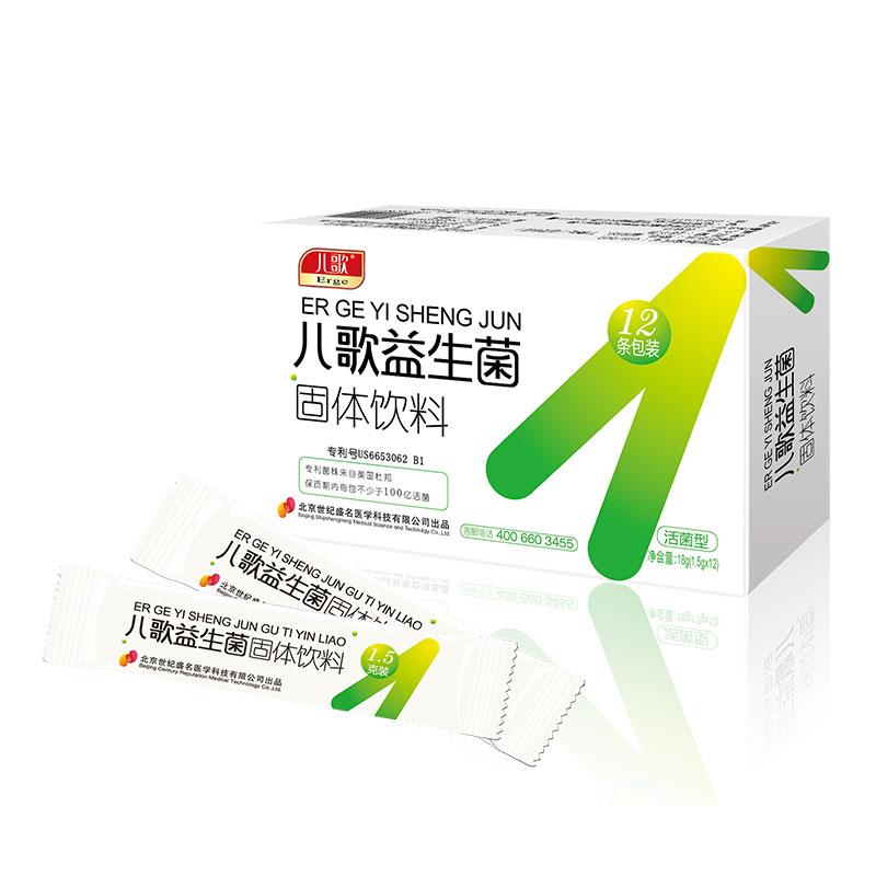 儿歌(L)益生菌固体饮料(12条包装)(0岁以上)1.5g*20/盒