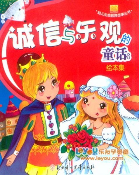幼儿生命教育故事丛书--诚信与乐观的童话