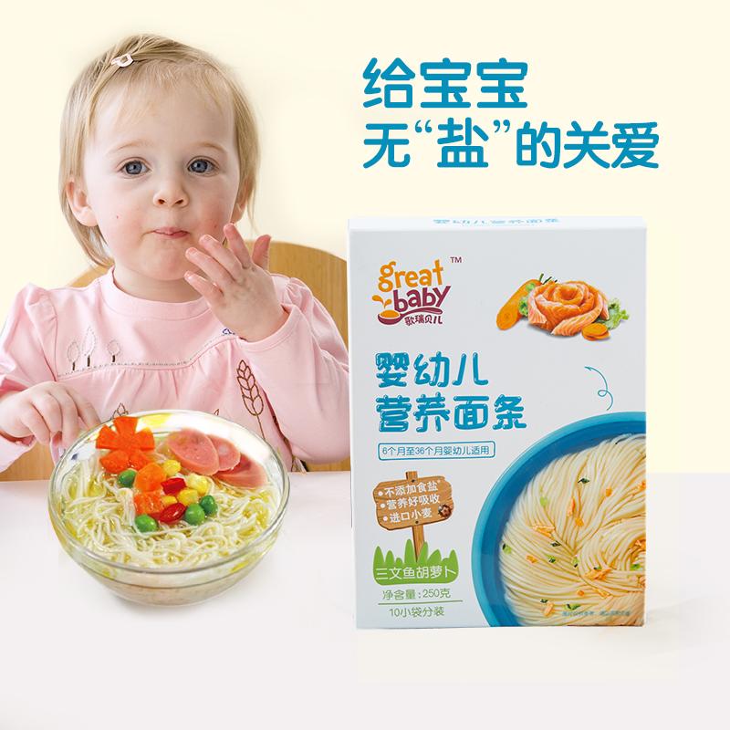 歌瑞贝儿三文鱼胡萝卜婴幼儿营养面条250g/盒
