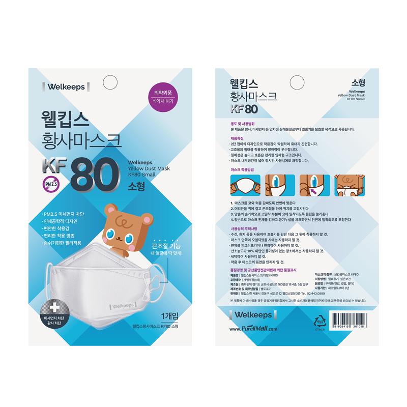 【乐海淘】韩国卫可舒welkeepsKF80防雾霾易呼吸儿童口罩(轻、中度)10片香港直邮