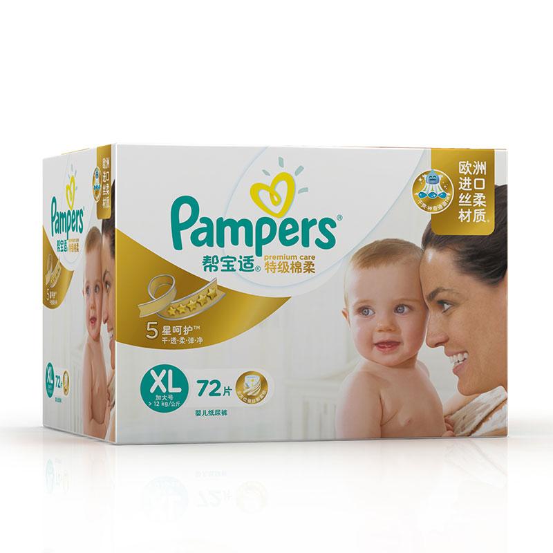 Pampers帮宝适特级棉柔系列9折双包母婴店特惠装XL36+36