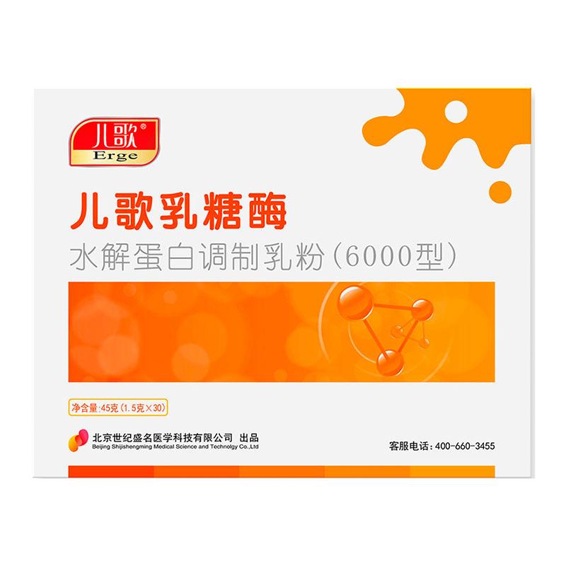儿歌(L)乳糖酶水解蛋白调制乳粉(6000型)