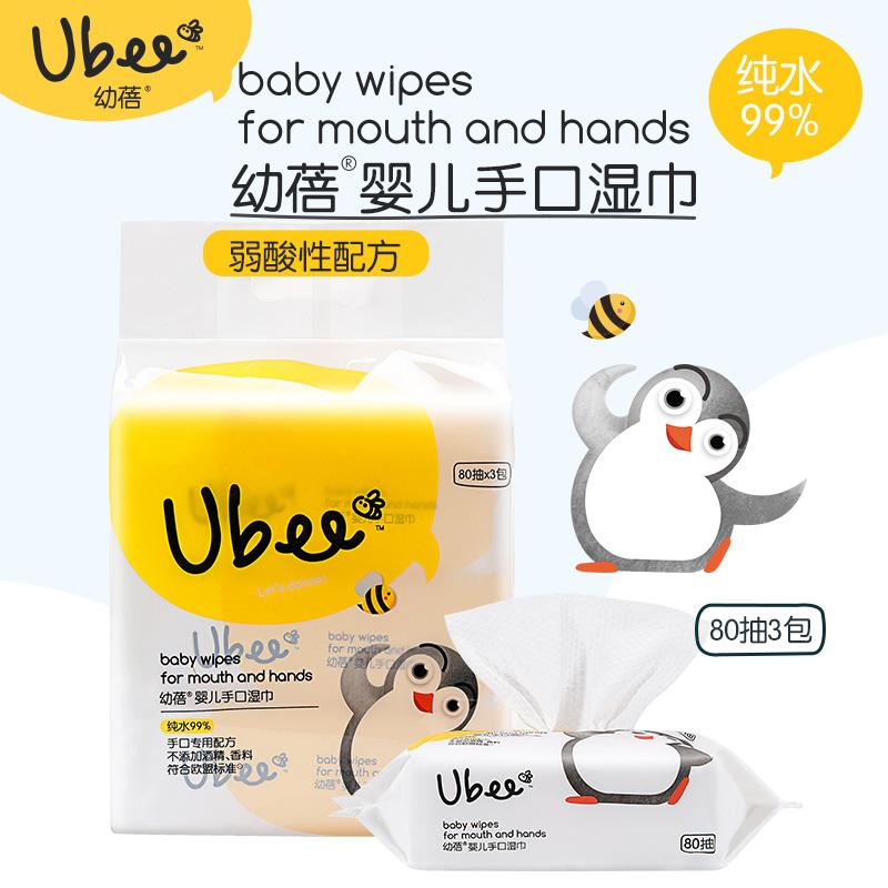 幼蓓Ubee婴儿手口湿巾80抽*3包温和不刺激不添加酒精香精符合欧盟标准